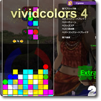 vividcolors 4 -FINAL FANTASY XI-